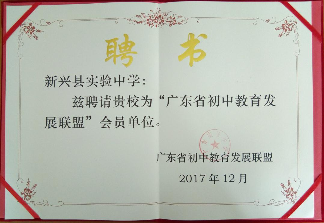 """热烈祝贺我校成为""""广东省初中教育发展联盟""""99个会员之一"""