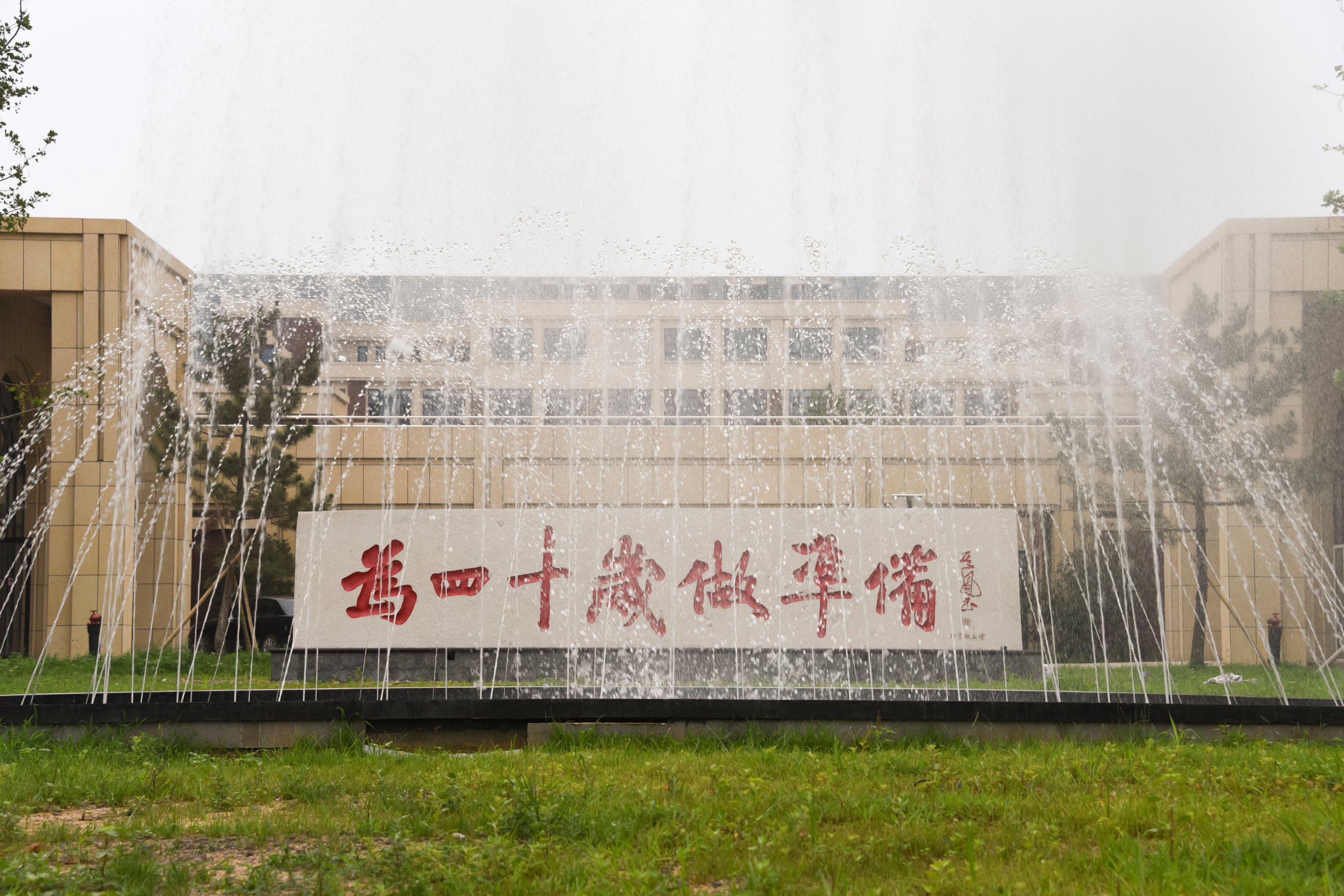 不忘初心,情系母校!高密一中北京校友首届读书交流会在校举行